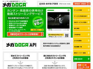 Webコンサルティング会社F社様 動画配信サービス