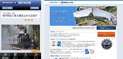 鉄道メディア関係S社様 鉄道撮影地検索共有アプリ